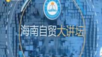 《海南自贸大讲坛》2021年06月20日