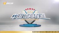 《中国体育报道》2021年07月27日