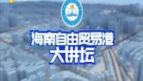 《海南自贸大讲坛》2021年07月25日