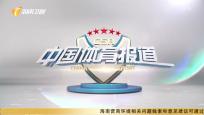 《中國體育報道》2021年07月20日