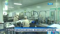 海南省藥品安全委員會成立 推動海南生物醫藥產業高質量發展
