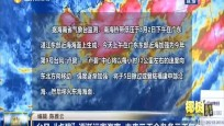 """台风""""卢碧""""逐渐远离海南 未来三天全岛多云天气为主"""