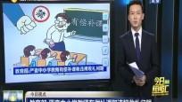 教育部:严查中小学教师有偿补课和违规收礼问题