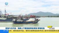 南海今日開漁:海南上千艘漁船奔赴南海 耕海牧漁