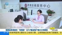海南第二批QDLP試點申請16日起受理
