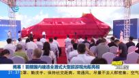 揭幕!首艘國內建造全潛式大型旅游觀光船亮相