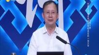 《海南自貿大講壇》2021年08月15日