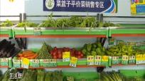"""海口""""菜篮子""""集团做好防疫措施 保障蔬菜供应及价格稳定"""