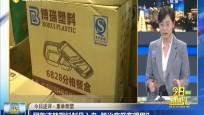 今日述評:網購違禁塑料制品入島 防治盲區在哪里?
