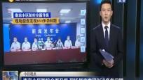 南京小区防控全面升级 现场督查发现850多条问题
