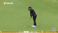 《卫视高尔夫》2021年08月28日