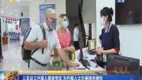 三亞設立外國人服務專區 為外籍人士辦事提供便利