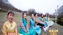 《跟著經典去旅行》樂動中國 放歌青山綠水間