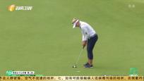 《卫视高尔夫》2021年08月24日