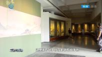 """""""返本開新""""——國畫研究會藝術回顧展廣州開展"""