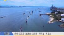 南海伏季休漁期結束 洋浦千帆競發出海開漁