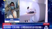 新加坡最新一代青光眼植入 在博鰲超級醫院完成中國首例植入