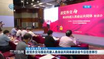 政黨外交與推動共建人類命運共同體座談會今日在京舉行