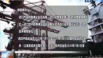 每戶企業最高可獲6000萬元 海南開展中央進口貼息資金申報工作