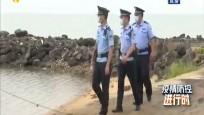 海南公安全面加强沿海岸线、港口船舶治安管理 严防疫情海上输入