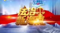 《法治新海南》司法行政新視界:為特殊病犯堅守