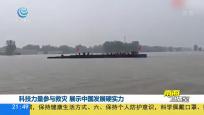 科技力量參與救災 展示中國發展硬實力