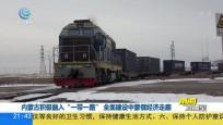 二連浩特鐵路口岸出入境中歐班列超1500列