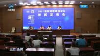 2021年国际调解高峰论坛将于9月29日-30日在海口举行