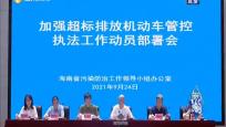 海南将加强超标排放机动车管控执法