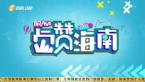 《Bravo Hainan》2021年09月07日