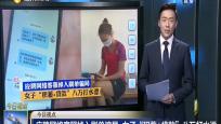 """应聘网络客服掉入刷单骗局 女子""""积蓄+贷款""""八万打水漂"""