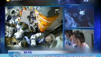 神舟十二号载人飞船返回舱成功着陆 3名航天员安全顺利出舱