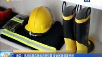 海口:汛牢自救应急知识进校园 安全教育课堂开讲