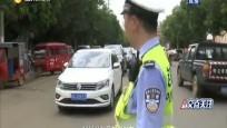 海南投入2.7万警力 查处交通违法行为5476起