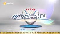 《中国体育报道》2021年09月21日