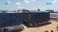洋浦保税港区又一批新厂房即将投入使用 不断吸引企业入驻