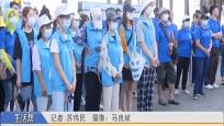 """志愿者携手发起""""净滩公益"""" 清洁海滩垃圾保护环境"""