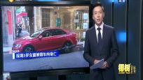 深圳3岁女童被锁车内身亡