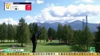 《卫视高尔夫》2021年09月01日