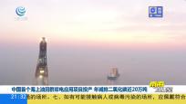 中国首个海上油田群岸电应用项目投产 年减排二氧化碳近20万吨