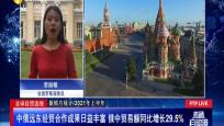 中俄远东经贸合作成果日益丰富 俄中贸易额同比增长29.5%