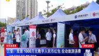 三亚:发放1000万元数字人民币红包 拉动旅游消费