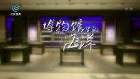 《博物馆里的海洋》潮州木雕