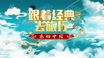 乐动中国 艺术之旅