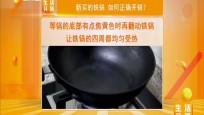 生活头条:新买的铁锅 如何正确开锅?