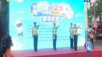 海南交警持续加强农村交通安全管理