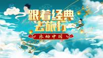 跟着经典去旅行 乐动中国 畅玩三亚