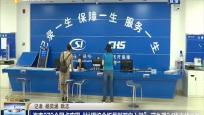 """海南279个网点实现""""社银综合柜员制双向入驻"""" 可办理34项高频业务"""