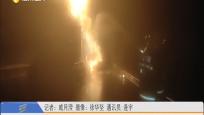 两货车深夜高速追尾起火 临高消防出动扑灭火势