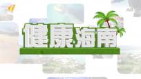 《健康海南》2021年09月12日